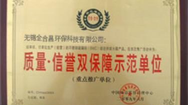 质量信誉双保障示范单位