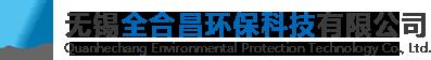 无锡全合昌环保科技有限公司